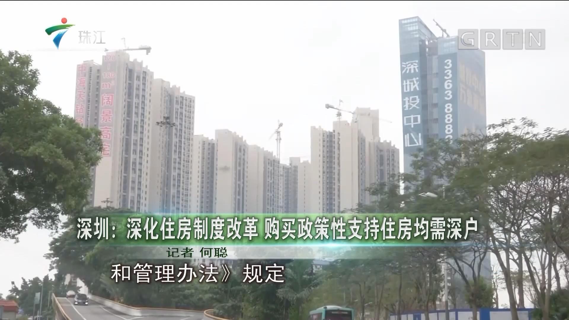 深圳:深化住房制度改革 购买政策性支持住房均需深户