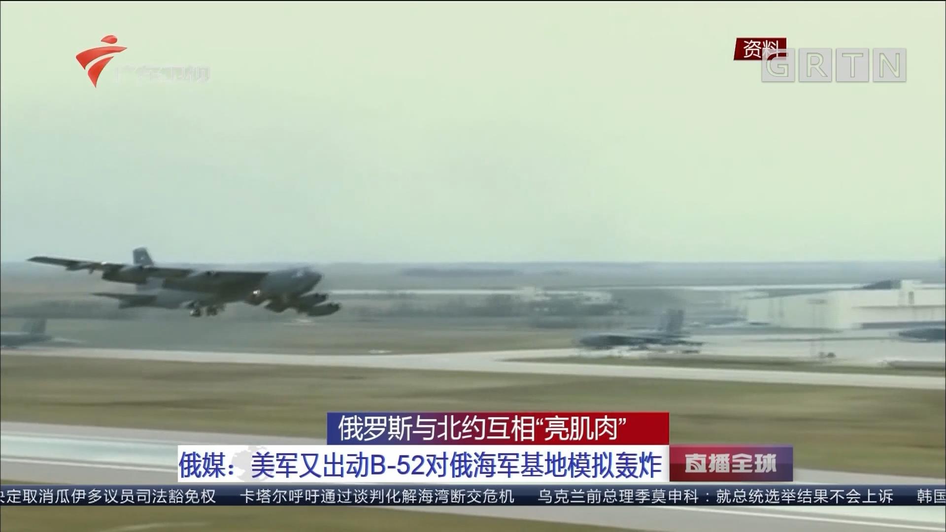 """俄罗斯与北约互相""""亮肌肉"""" 俄媒:美军又出动B-52对俄海军基地模拟轰炸"""