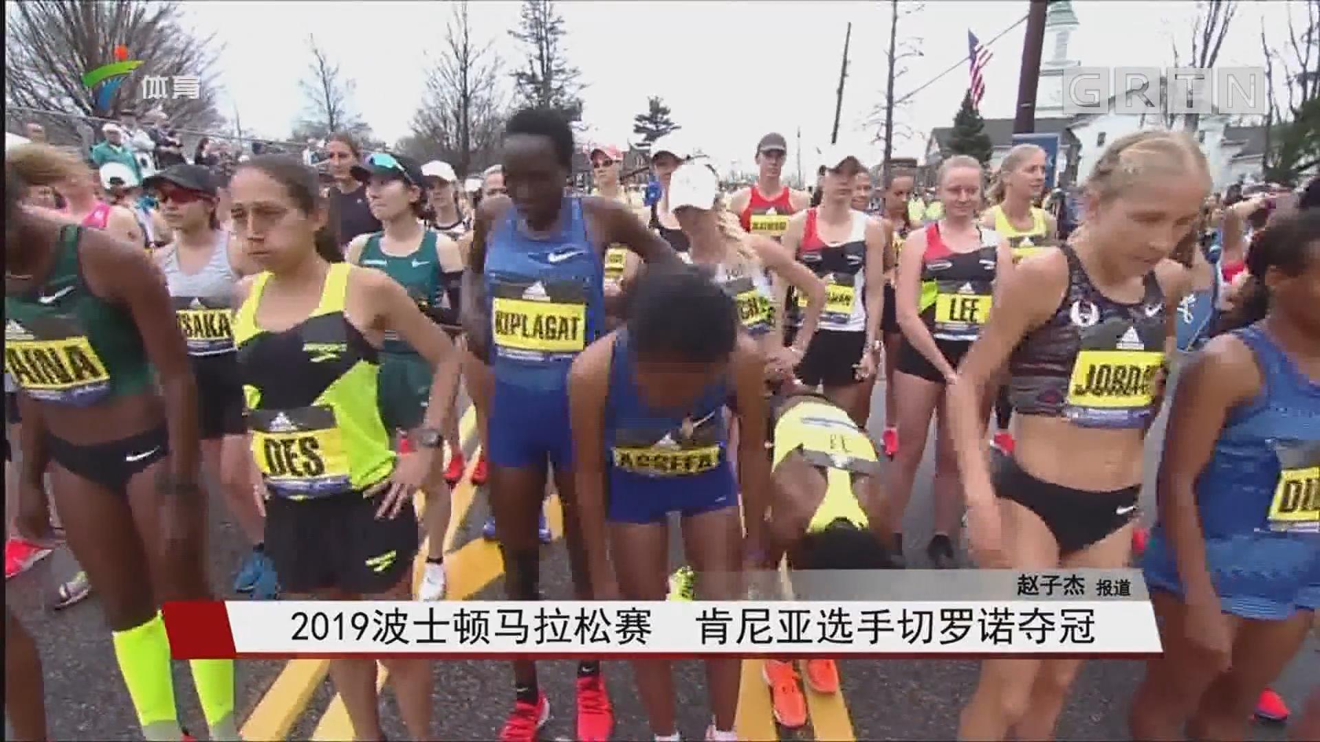 2019波士顿马拉松赛 肯尼亚选手切罗诺夺冠