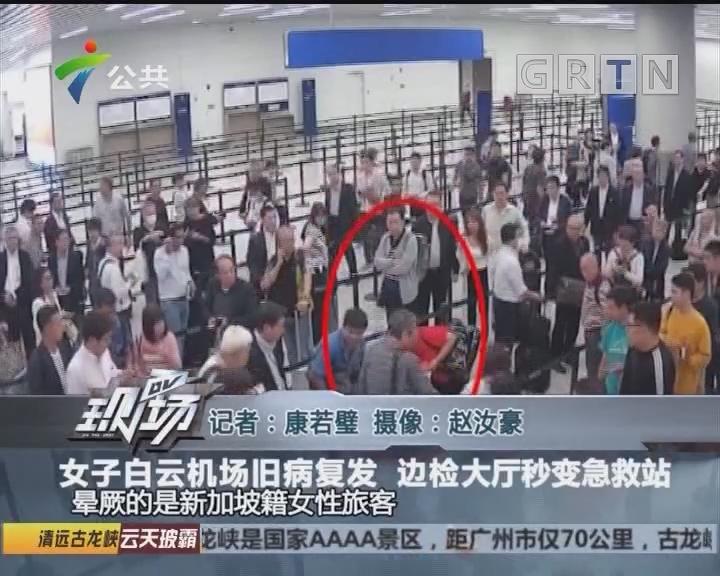 女子白云机场旧病复发 边检大厅秒变急救站