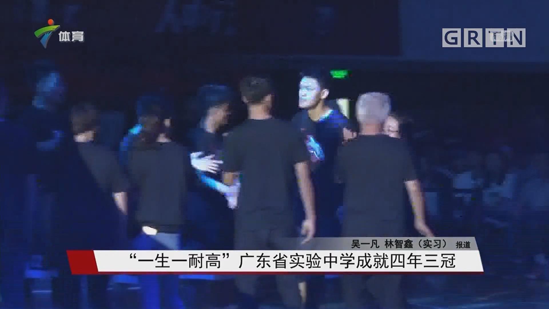 """""""一生一耐高""""广东省实验中学成就四年三冠"""
