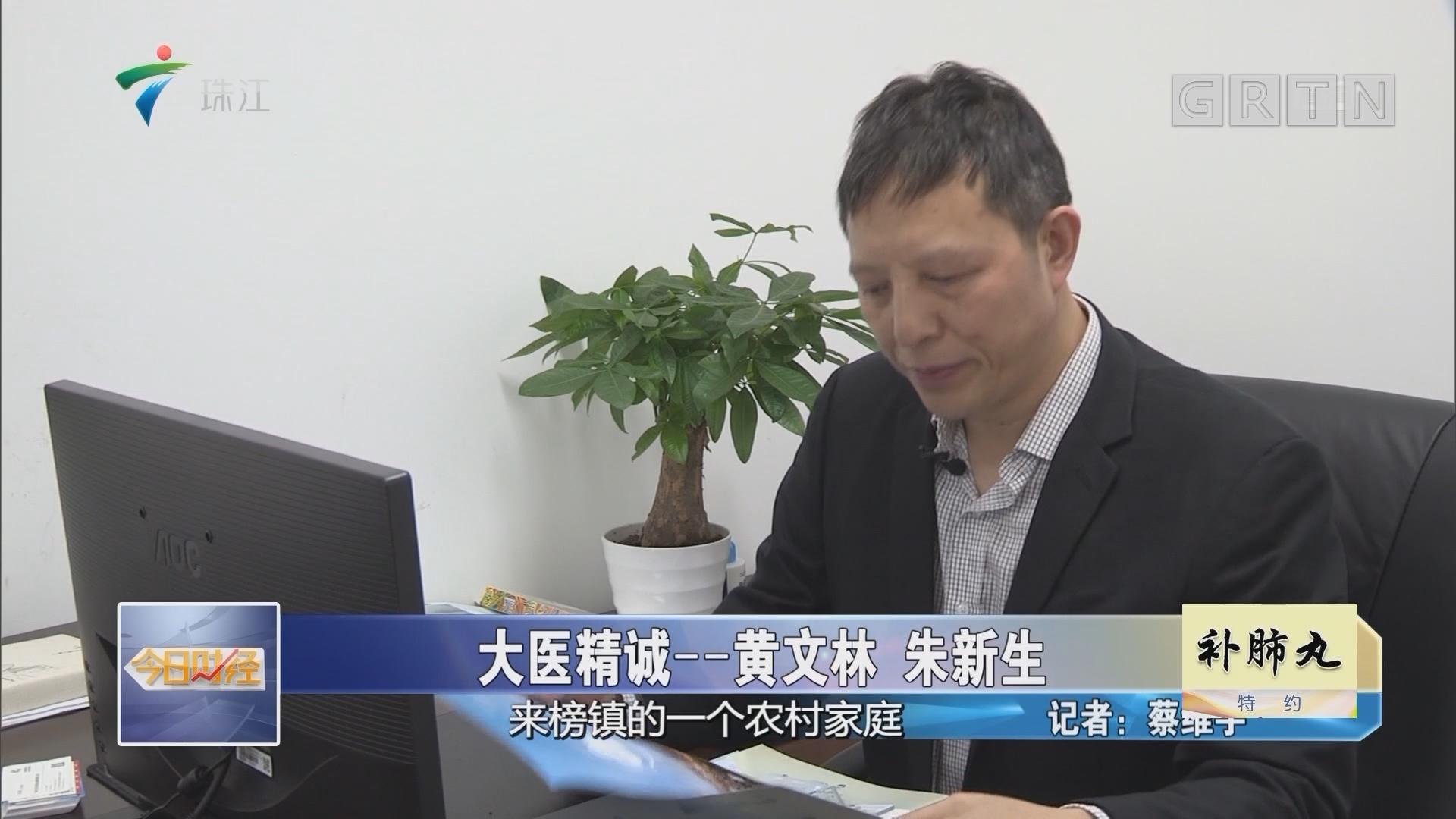 大医精诚——黄文林 朱新生(二)