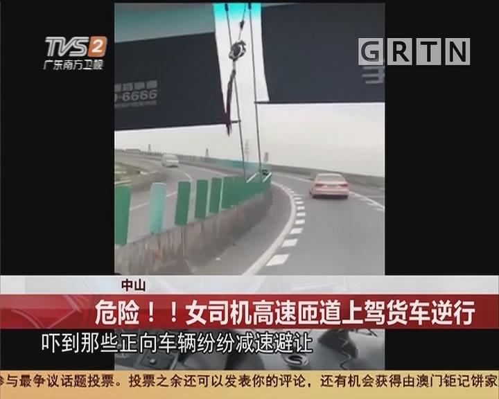 中山:危险!!女司机高速匝道上驾货车逆行