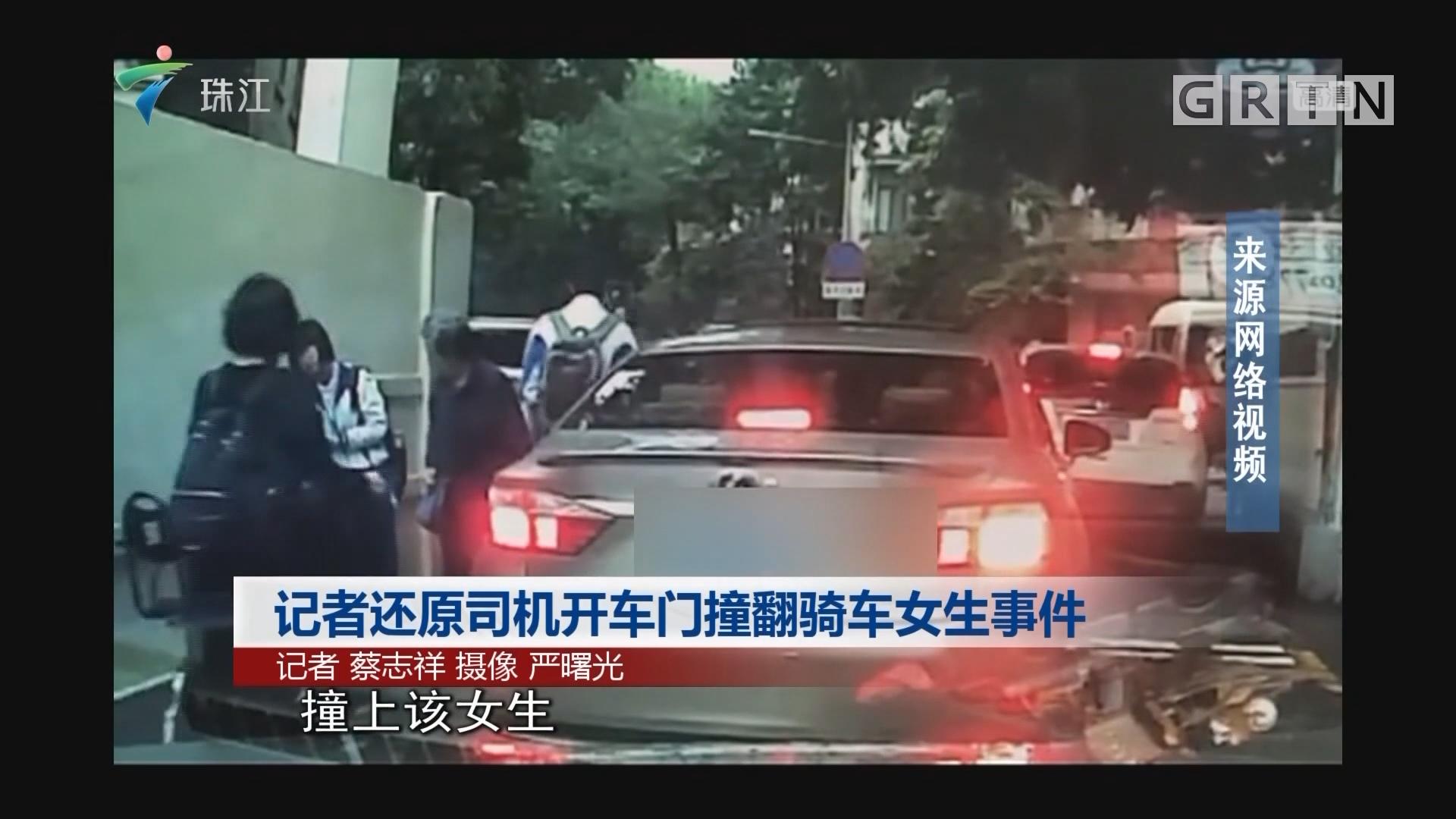 记者还原司机开车门撞翻骑车女生事件