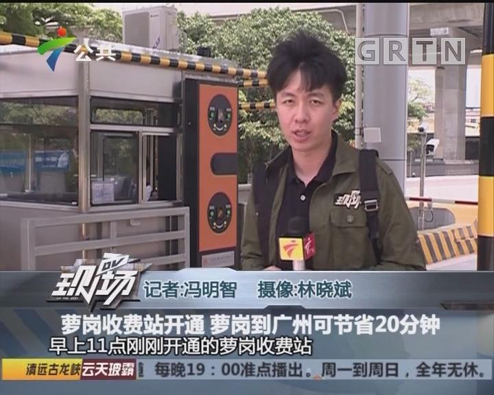 萝岗收费站开通 萝岗到广州可节省20分钟