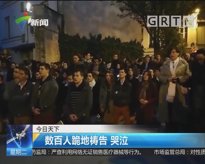 数百人跪地祷告 哭泣