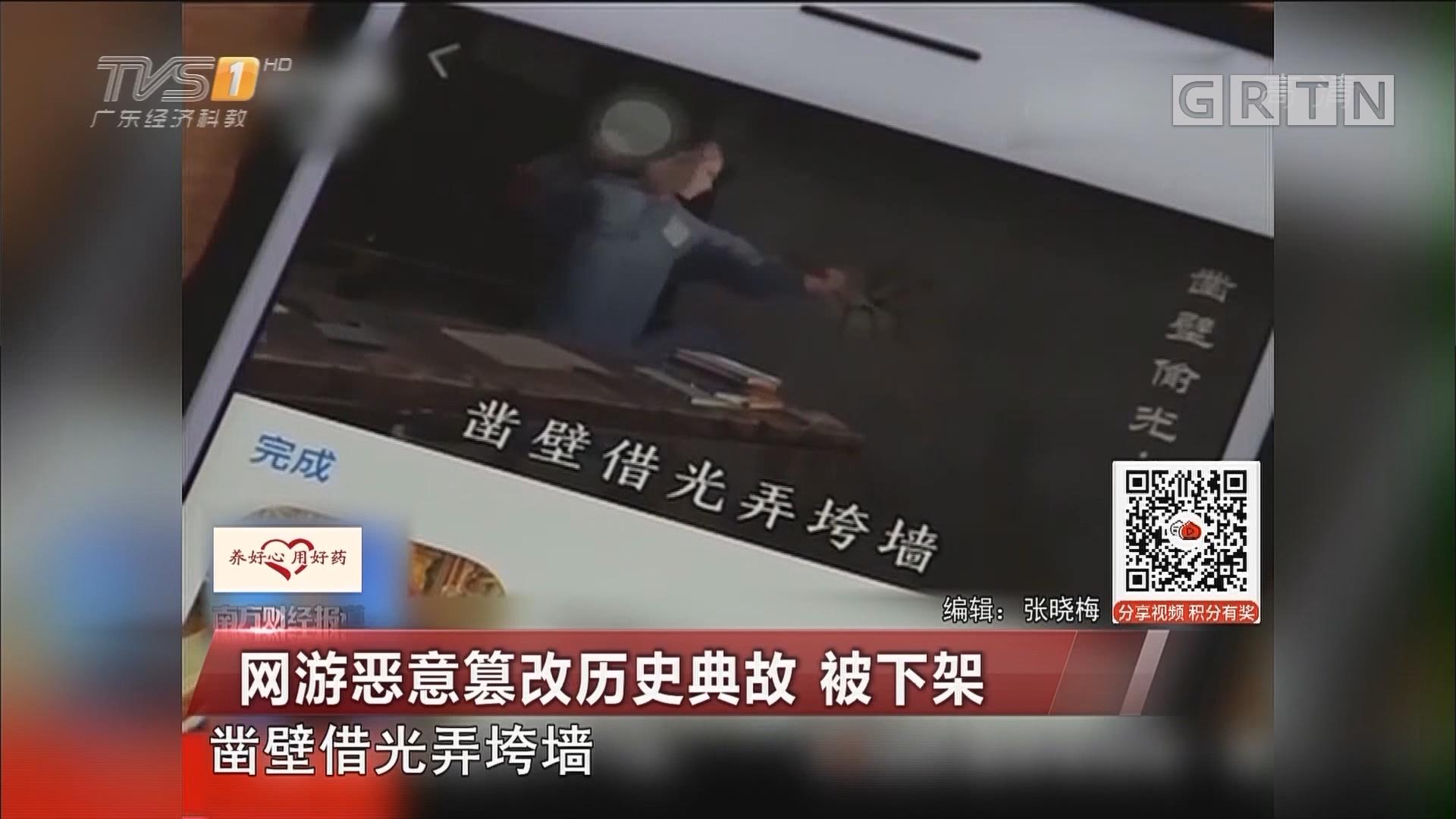 网游恶意篡改历史典故 被下架