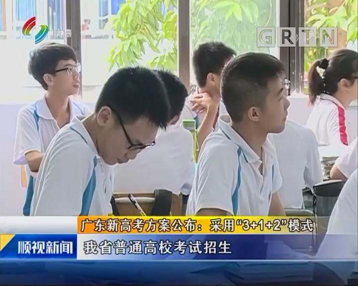 """广东新高考方案公布:采用""""3+1+2""""模式"""