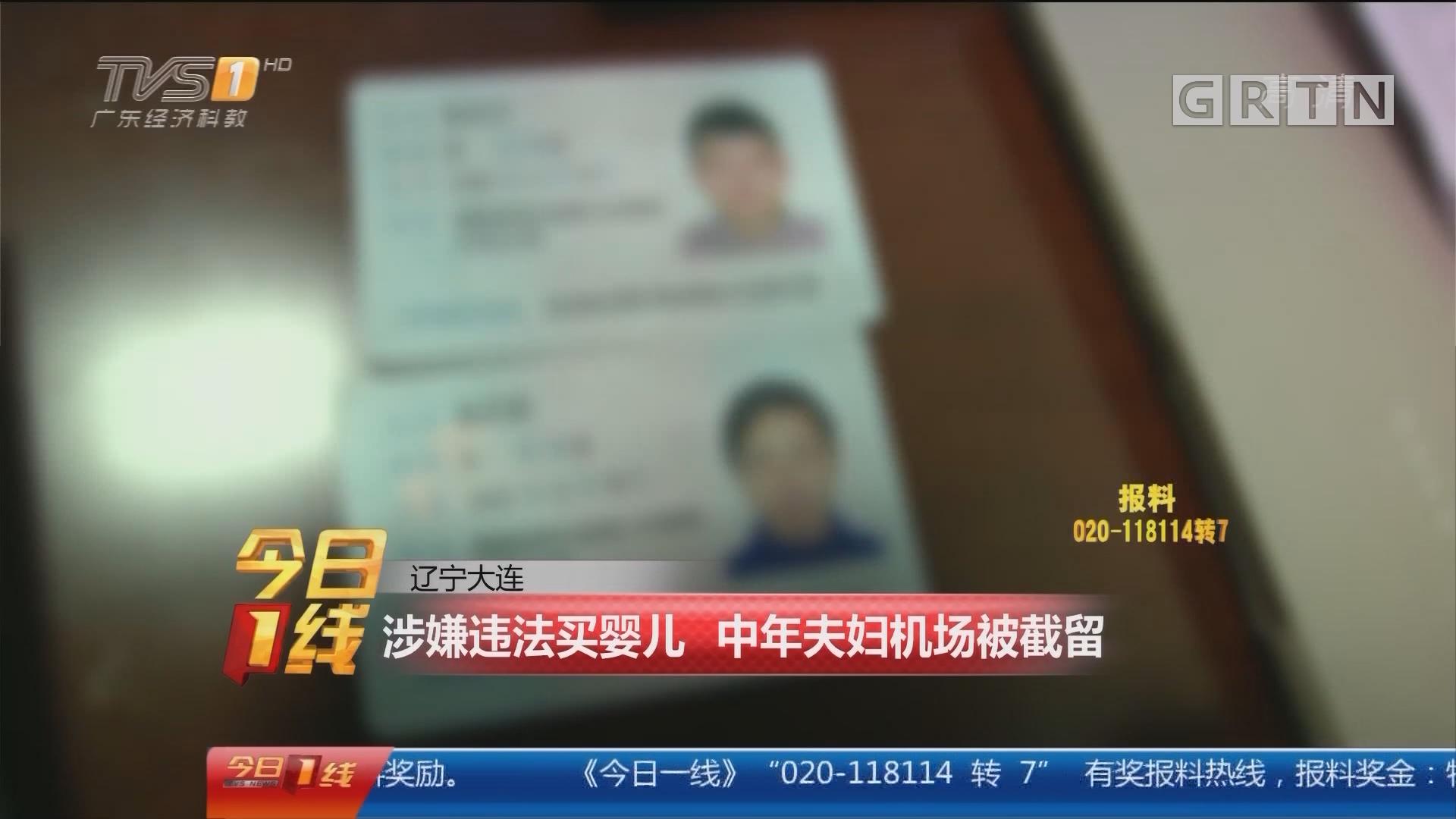 辽宁大连:涉嫌违法买婴儿 中年夫妇机场被截留