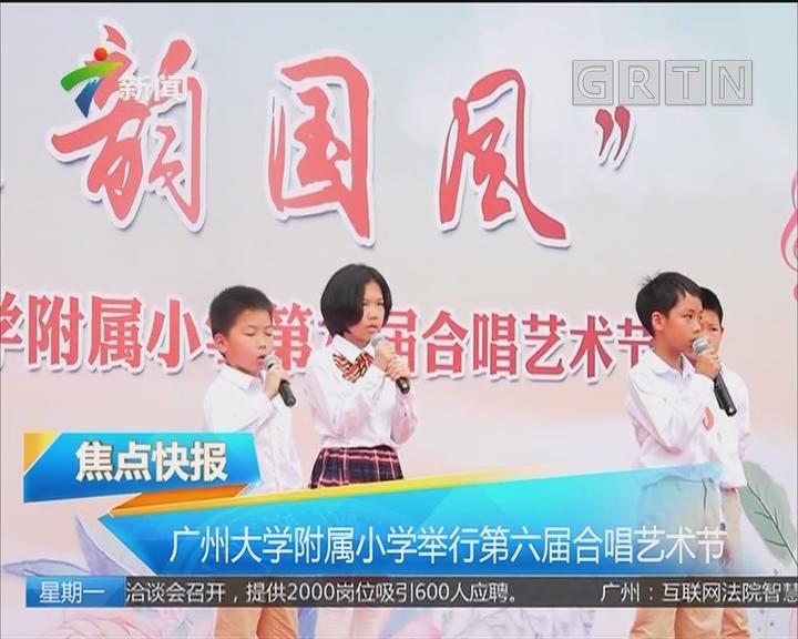 广州大学附属小学举行第六届合唱艺术节