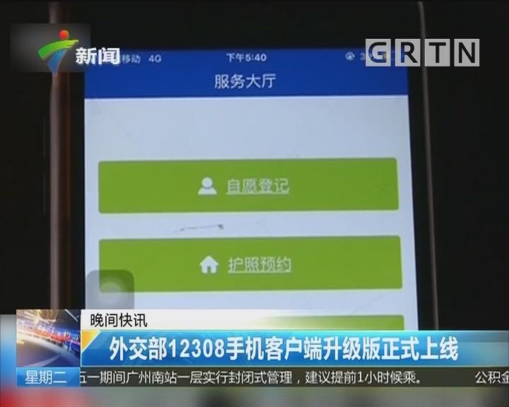外交部12308手机客户端升级版正式上线