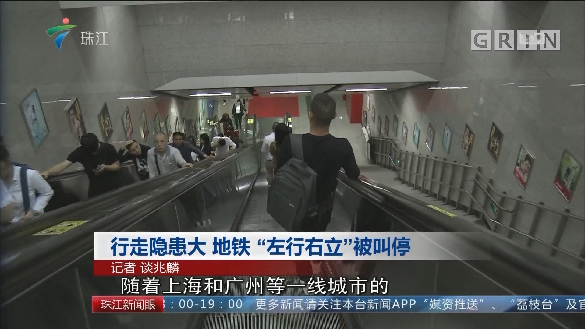 """行走隐患大 地铁""""左行右立""""被叫停"""