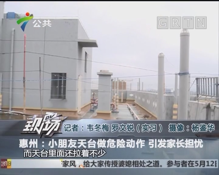 惠州:小朋友天台做危险动作 引发家长担忧