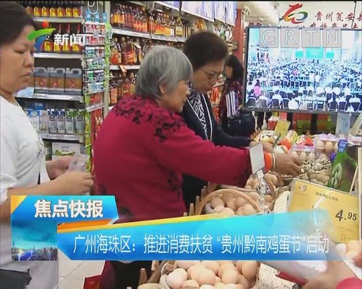 """广州海珠区:推进消费扶贫""""贵州黔南鸡蛋节""""启动"""