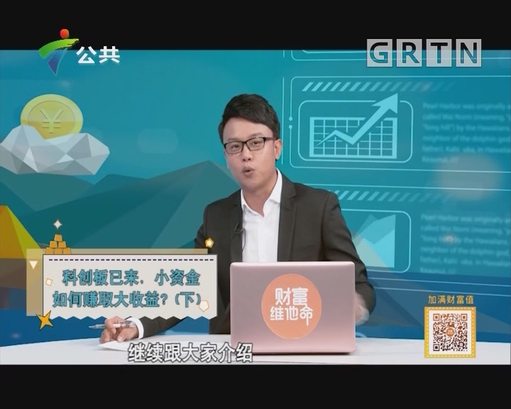 [2019-04-14]财富维他命:科创板已来,小资金如何赚取大收益?(下)