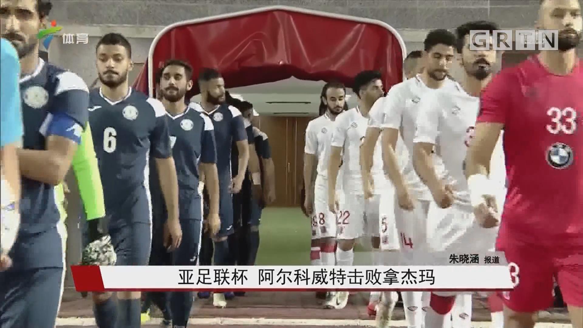 亚足联杯 阿尔科威特击败拿杰玛