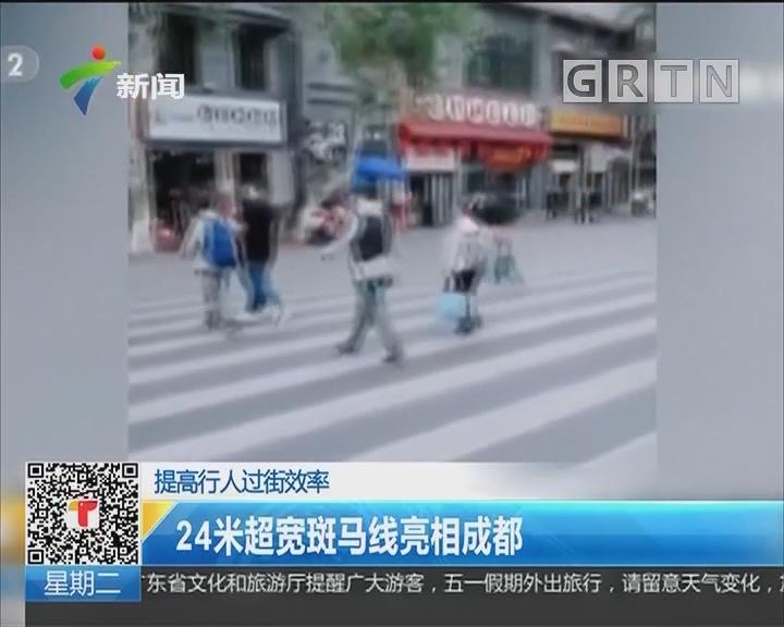 提高行人过街效率:24米超宽斑马线亮相成都