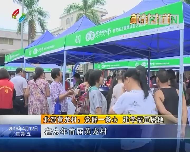 北滘黄龙村:党群一条心 建幸福宜居地