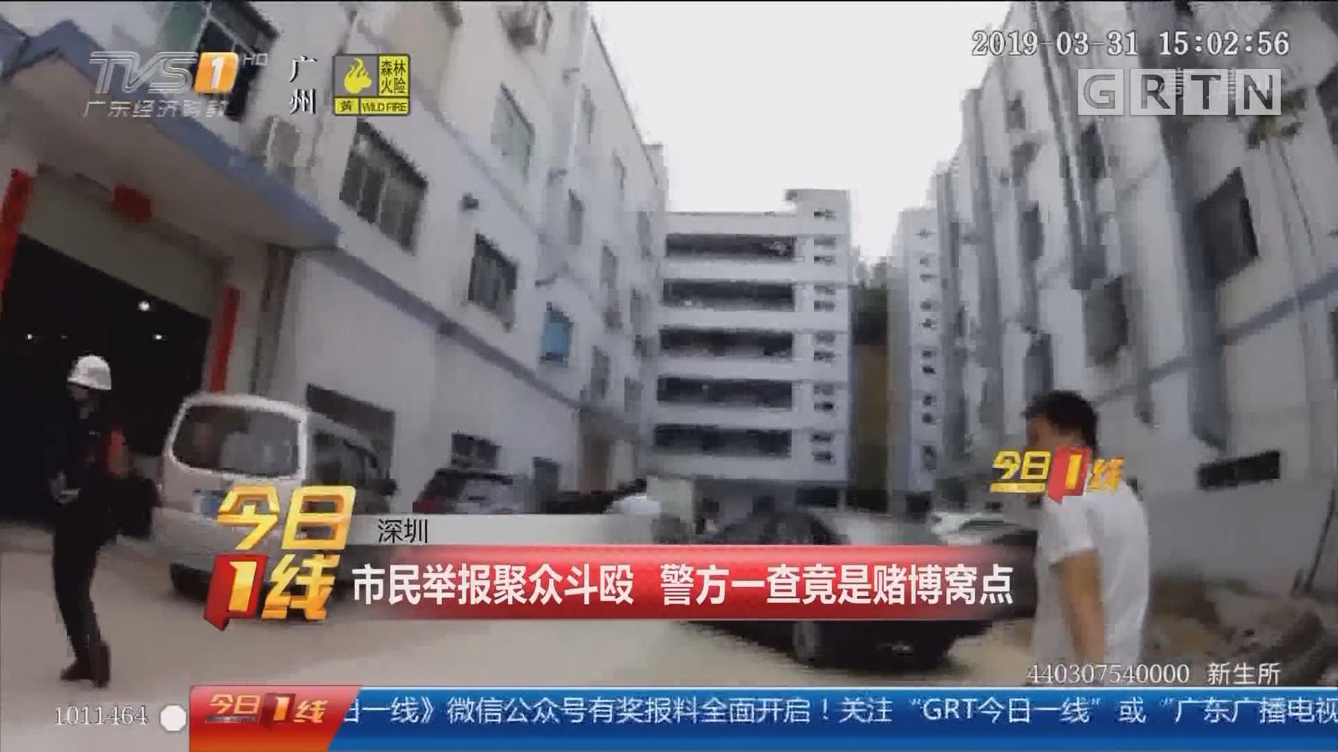 深圳:市民举报聚众斗殴 警方一查竟是赌博窝点