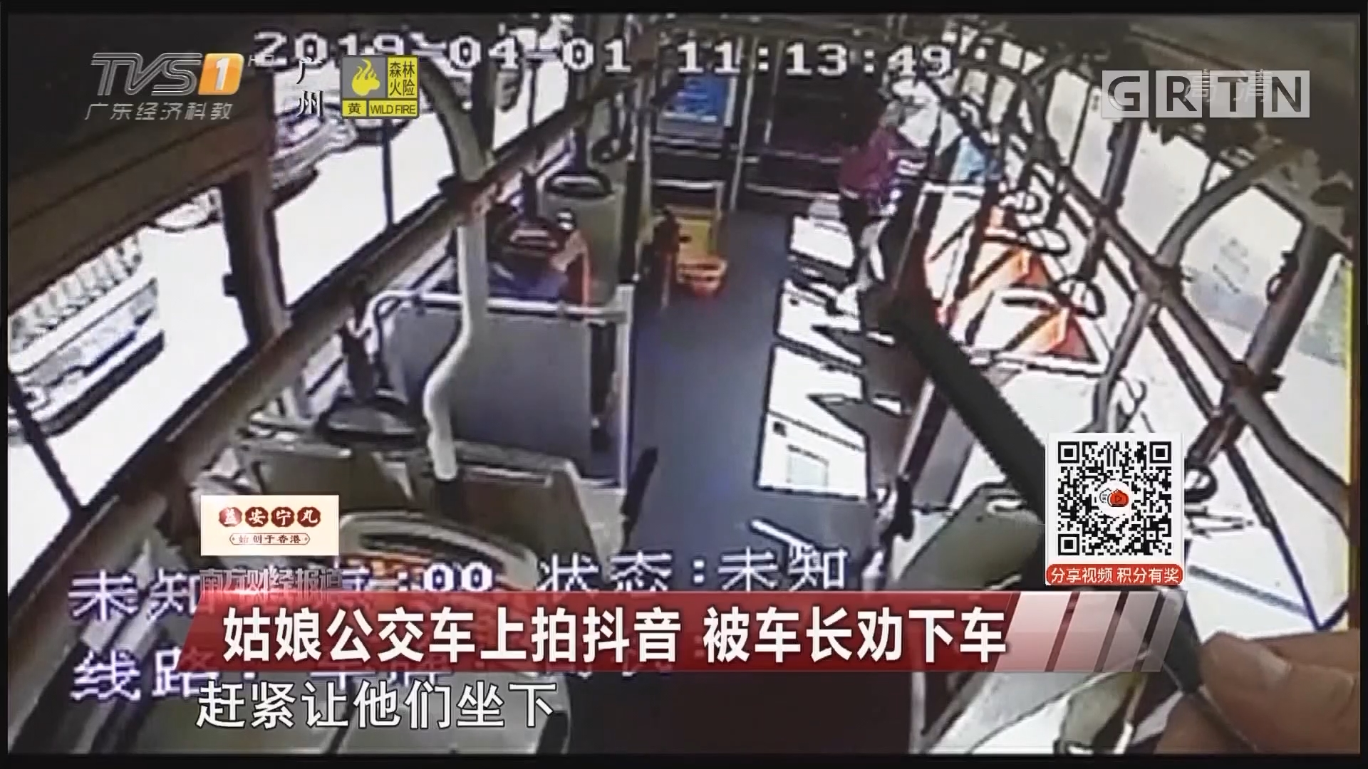 姑娘公交车上拍抖音 被车长劝下车