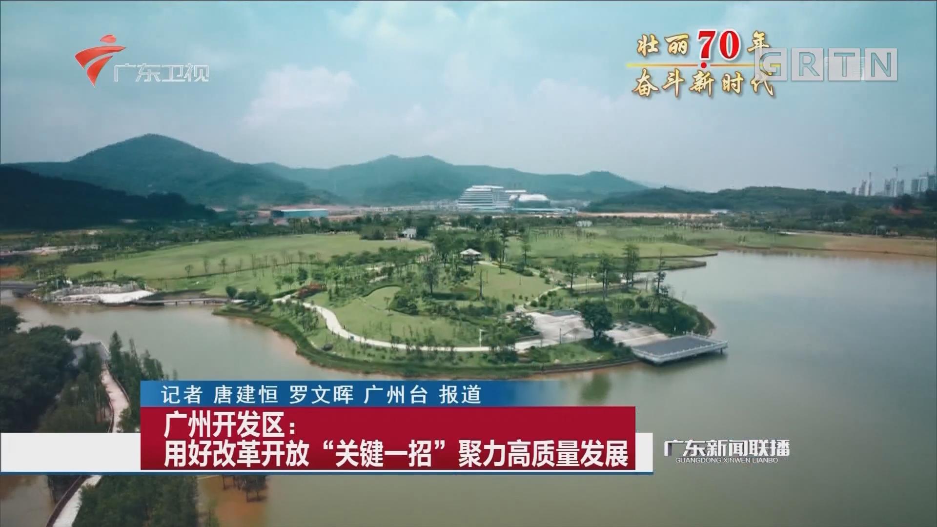 """广州开发区:用好改革开放""""关键一招""""聚力高质量发展"""