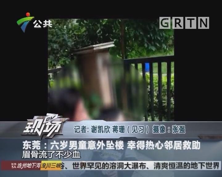 东莞:六岁男童意外坠楼 幸得热心邻居救助
