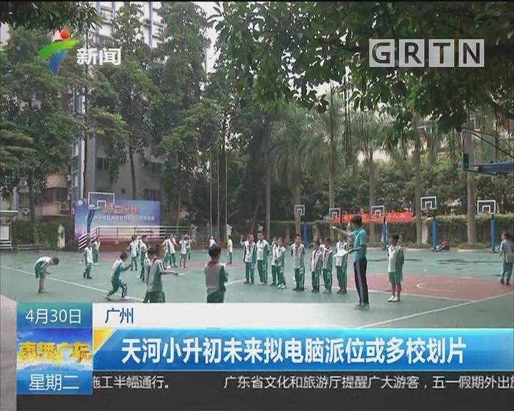 广州:天河小升初未来拟电脑派位或多校划片