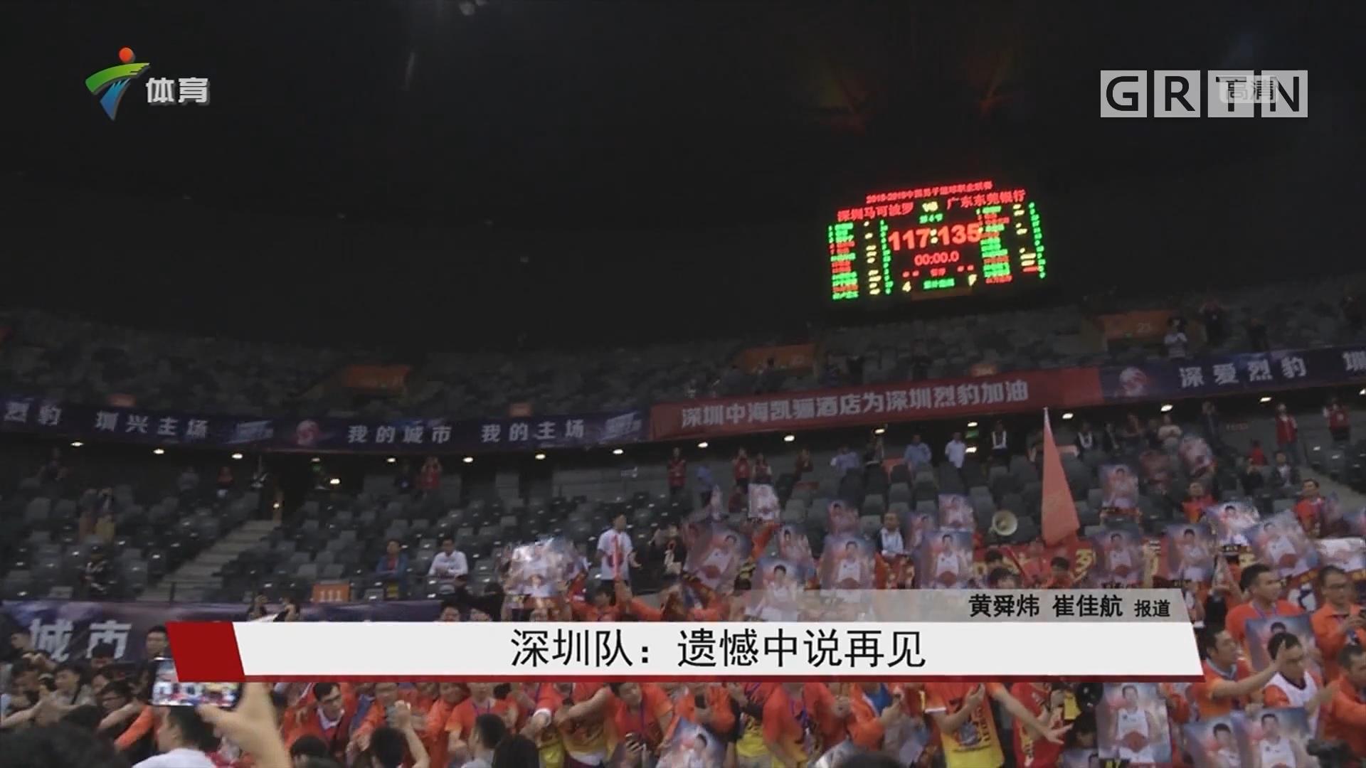 深圳队:遗憾中说再见