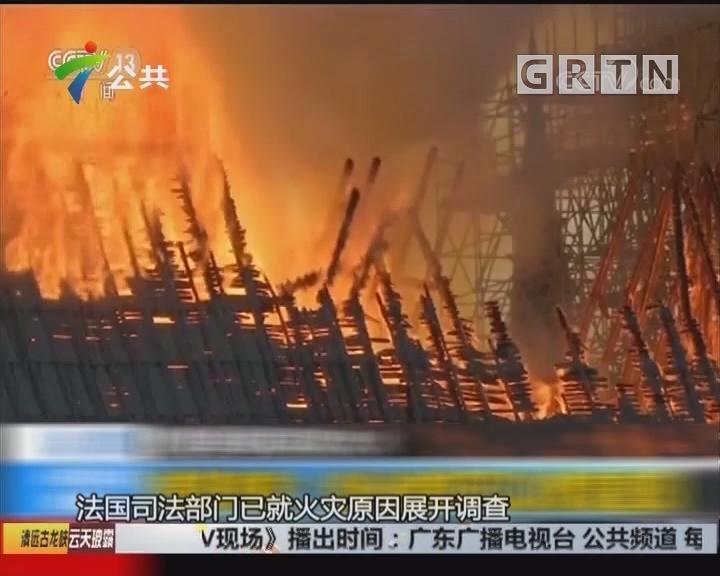 巴黎圣母院突发大火 塔尖倒塌