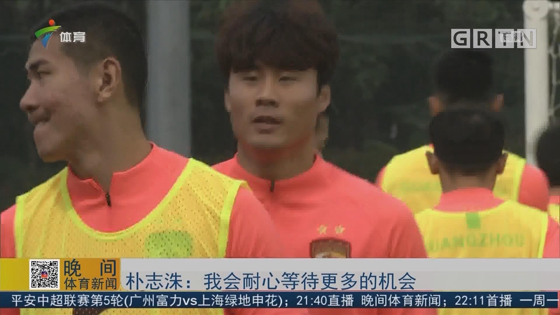 朴志洙:我会耐心等待更多的机会