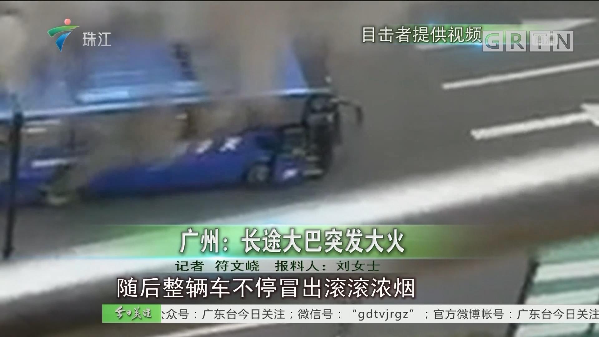 广州:长途大巴突发大火