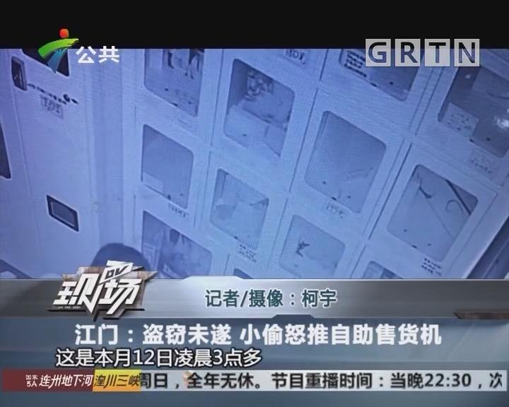 江门:盗窃未遂 小偷怒推自助售货机