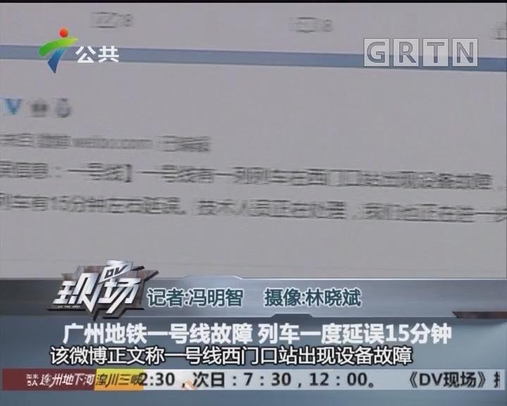 广州地铁一号线故障 列车一度延误15分钟