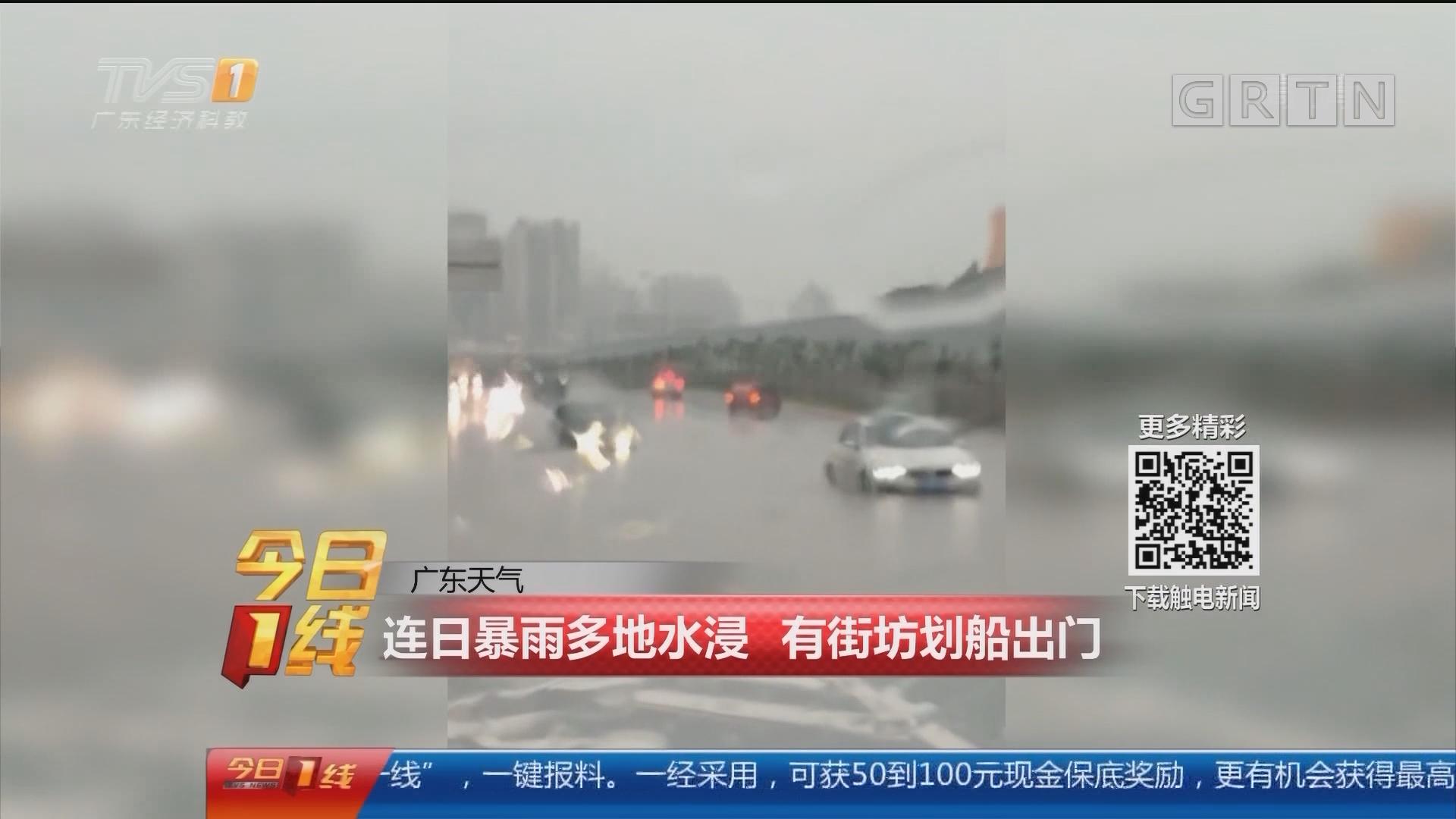 广东天气:连日暴雨多地水浸 有街坊划船出门