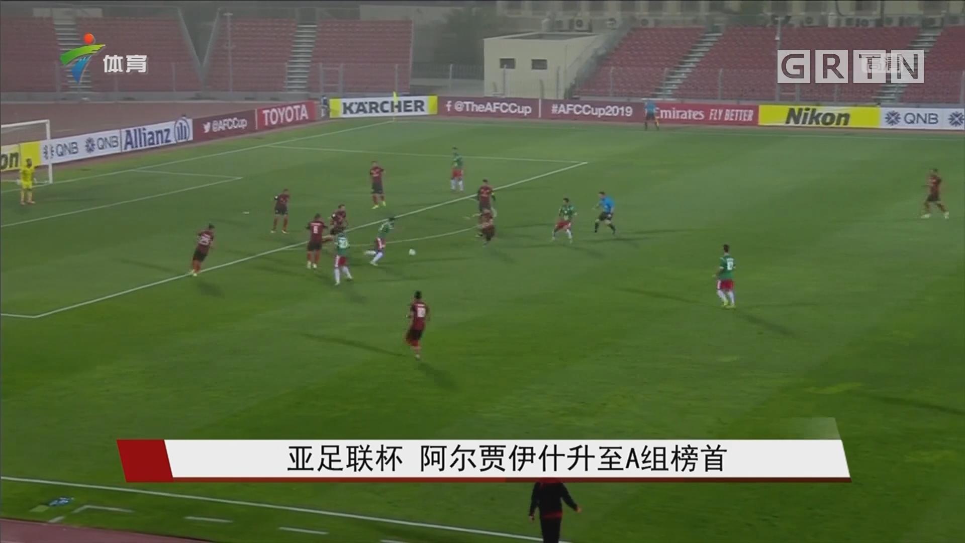 亚足联杯 阿尔贾伊什升至A组榜首