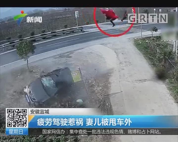 安徽宣城:疲劳驾驶惹祸 妻儿被甩车外