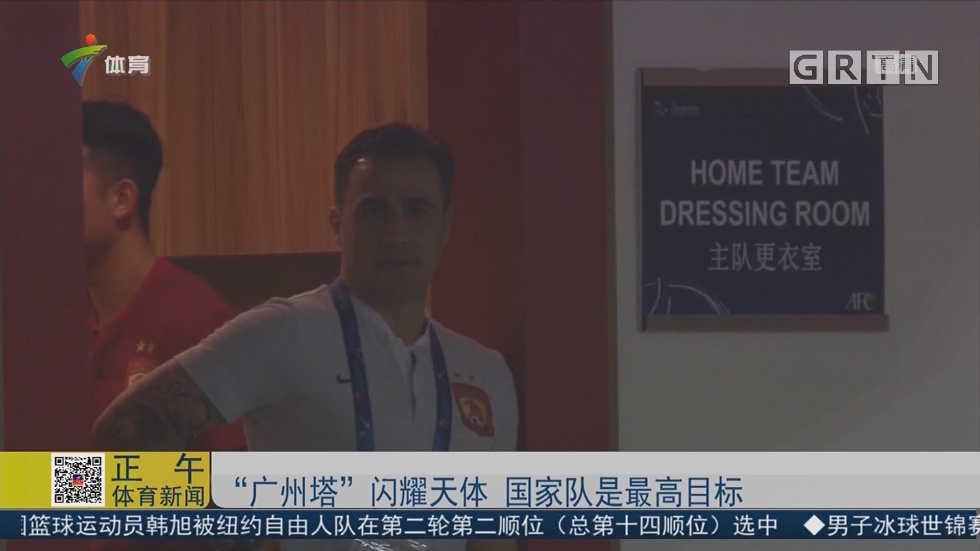 """""""广州塔""""闪耀天体 国家队是最高目标"""