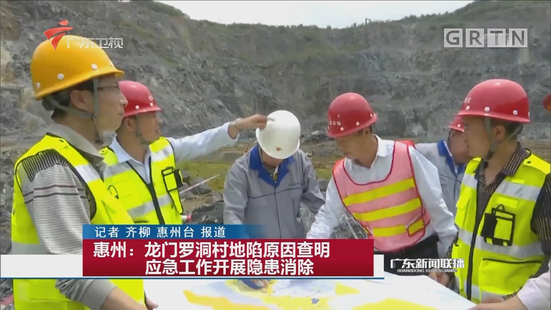 惠州:龙门罗洞村地陷原因查明 应急工作开展隐患消除