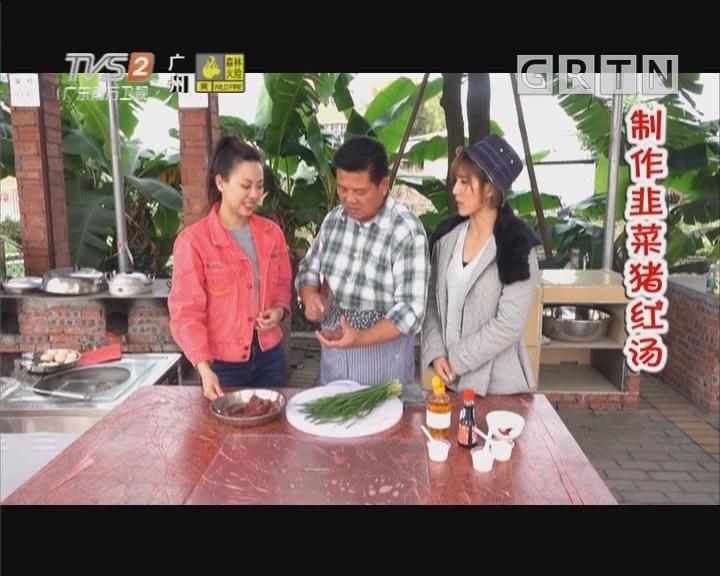 制作韭菜猪红汤