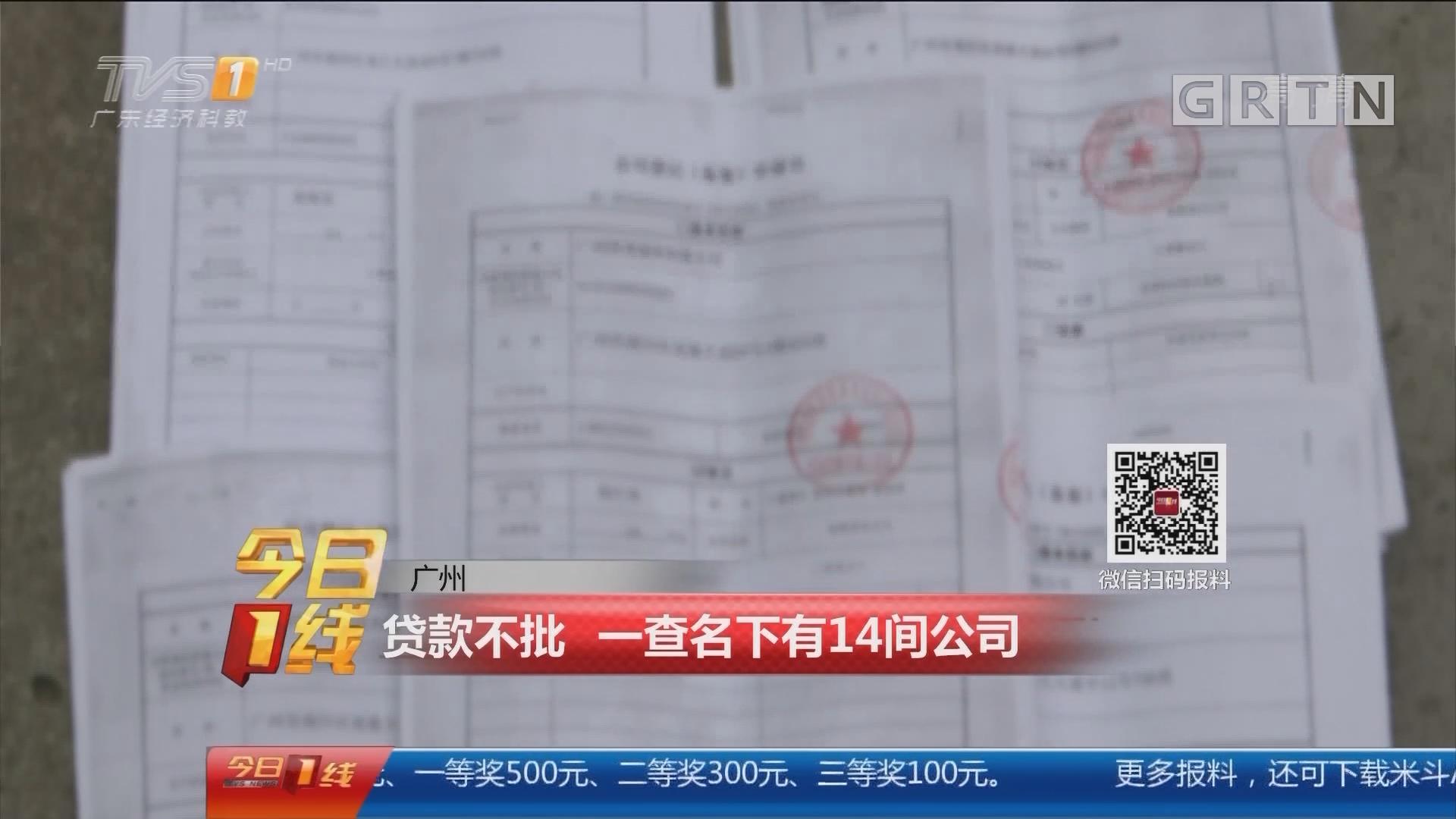 广州:贷款不批 一查名下有14间公司