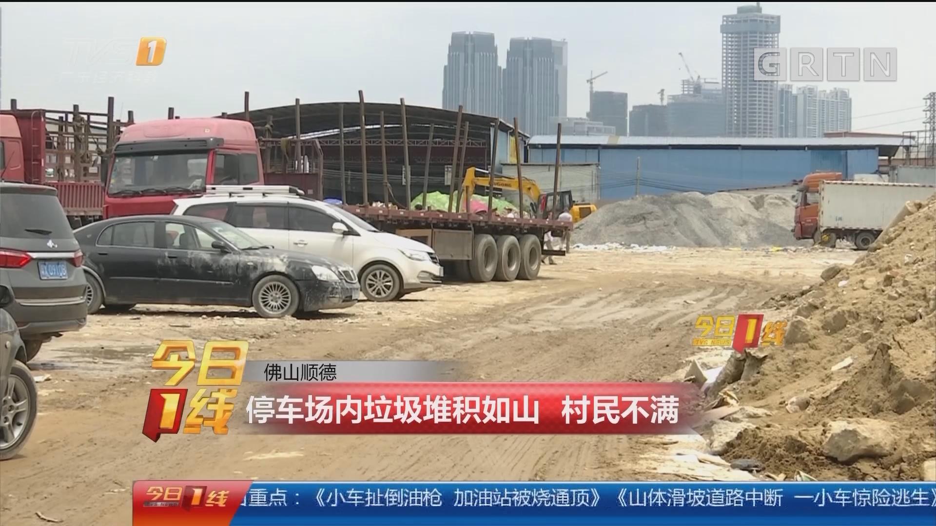 佛山顺德:停车场内垃圾堆积如山 村民不满