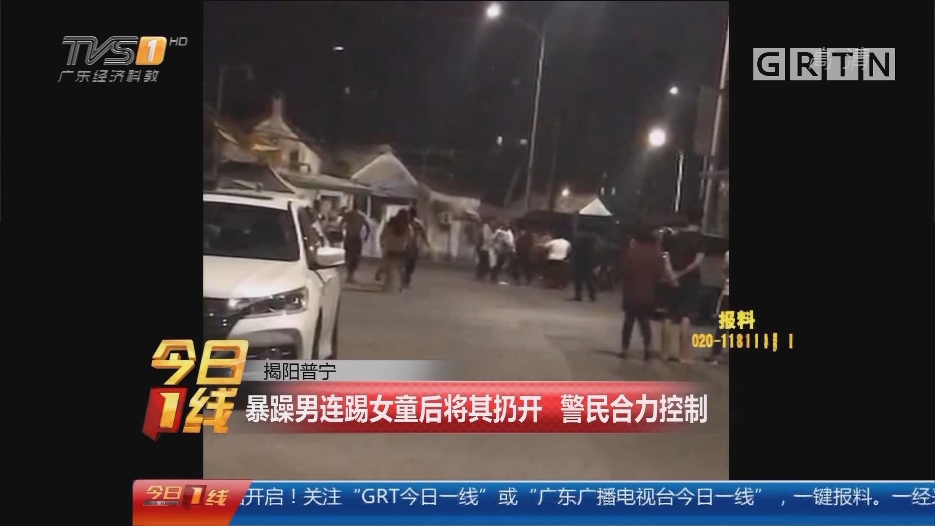 揭阳普宁:暴躁男连踢女童后将其扔开 警民合力控制