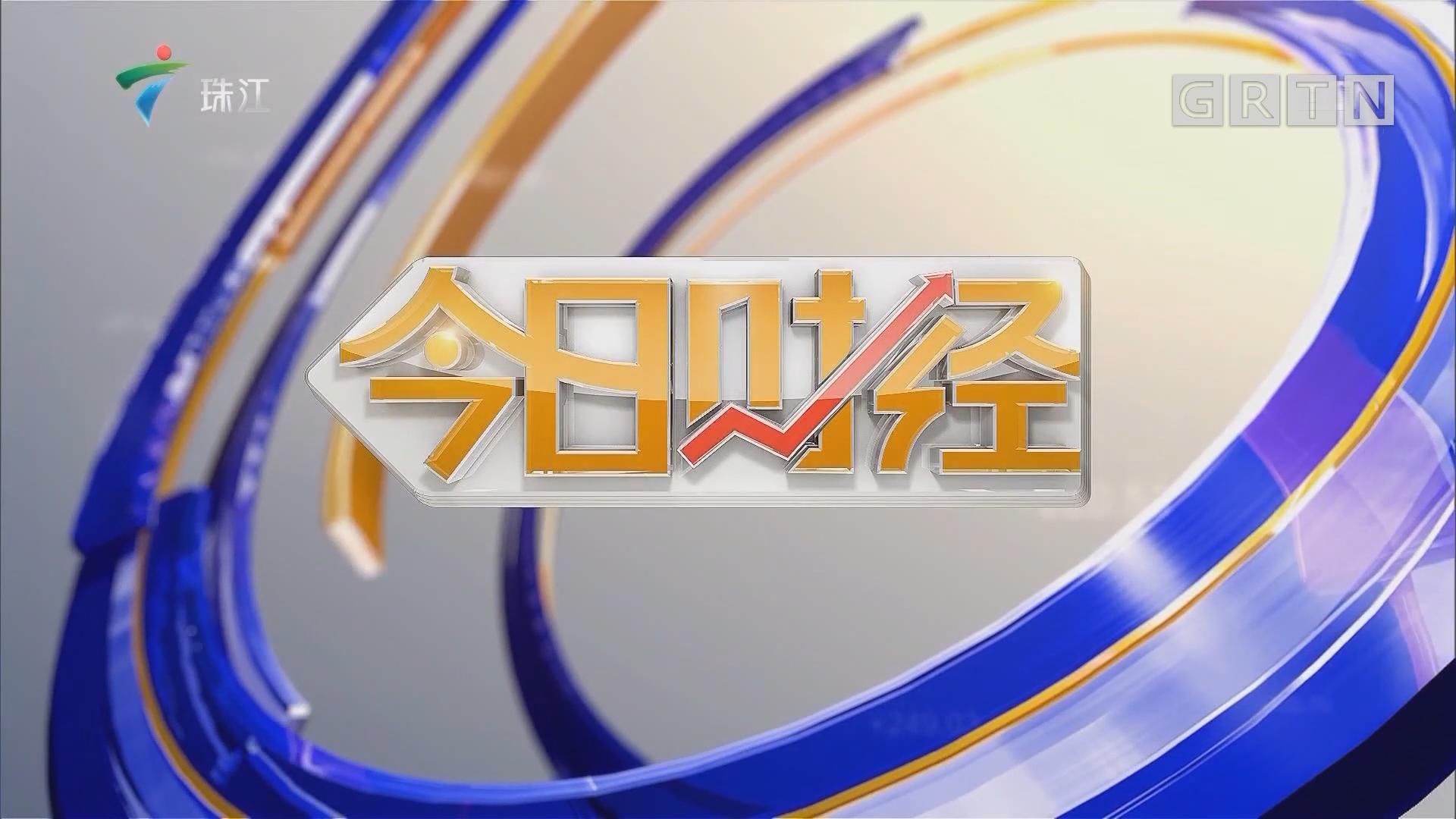 """[HD][2019-04-08]今日财经:激活乡贤""""细胞"""" 助力乡村振兴"""
