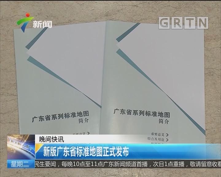 新版广东省标准地图正式发布