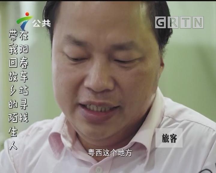 [2019-04-01]下一站故乡:在阳春车站寻找带?#19968;?#25925;乡的陌生人