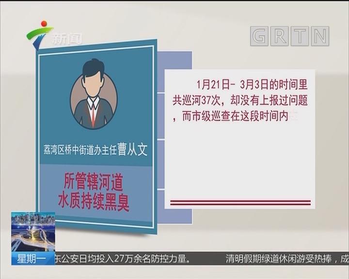 广州河长履职情况通报:治水不力 三名村居级河长被点名批评