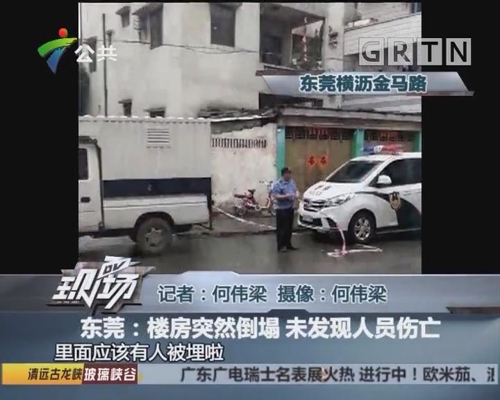 东莞:楼房突然倒塌 未发现人员伤亡