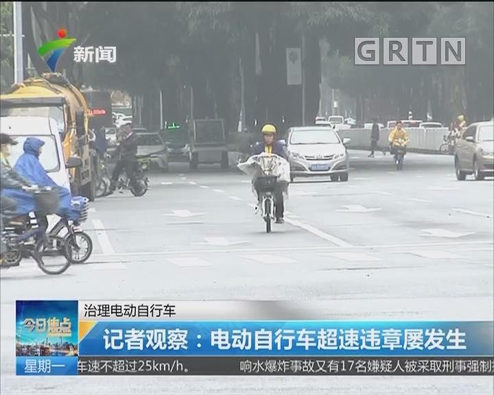 治理电动自行车 记者观察:电动自行车超速违章屡发生