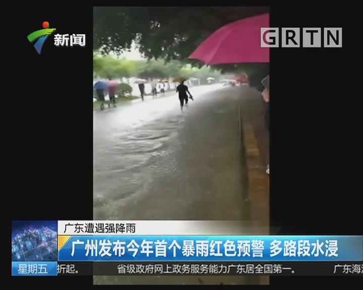 广东遭遇强降雨:广州发布今年首个暴雨红色预警 多路段水浸