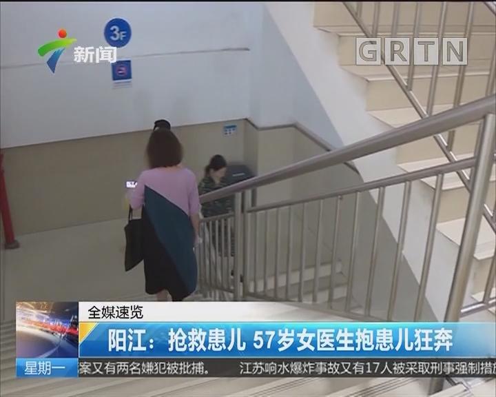 阳江:抢救患儿 57岁女医生报患儿狂奔